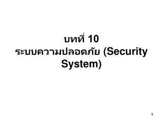 บทที่ 10 ระบบความปลอดภัย (Security System)
