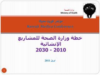 مؤتمر كويت مديكا Kuwait Medica Conference  خطة وزارة الصحة للمشاريع الإنشائية  2010 - 2030