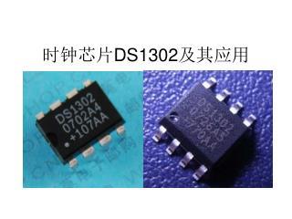 时钟芯片DS1302及其应用