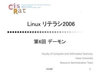 Linux リテラシ 2006