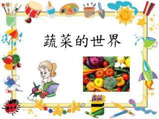 蔬菜的世界