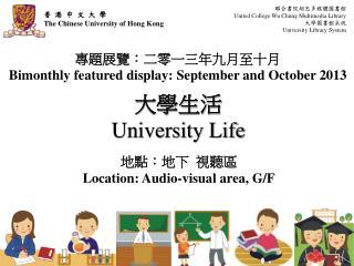大學生活 University Life
