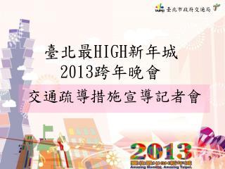 臺北最 HIGH 新年城 2013 跨年晚會