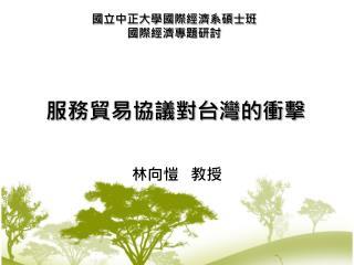 服務貿易協議對台灣的衝擊