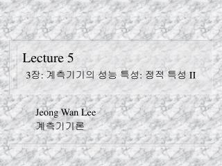 Lecture 5 3장: 계측기기의 성능 특성: 정적 특성 II