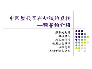 中國歷代百科知識的查找 — 類書的介紹