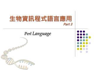 生物資訊程式語言應用 Part 3