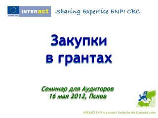 Семинар для Аудиторов 16 мая 2012, Псков
