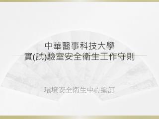 中華醫事科技大學 實 ( 試 ) 驗室安全衛生工作守則