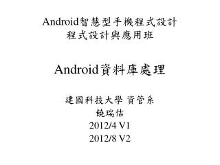 Android ?????