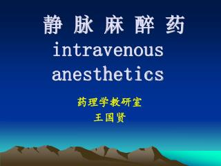 静 脉 麻 醉 药 intravenous  anesthetics