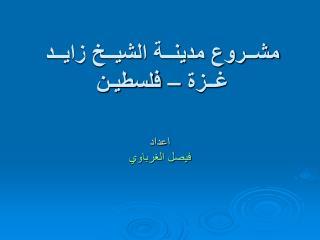 مشــروع مدينــة الشيــخ زايــد غــزة – فلسطيـن