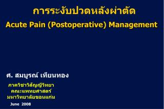 Acute Pain  ( Postoperative )  Management
