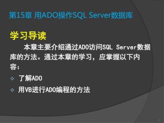 第 15 章 用 ADO 操作 SQL Server 数据库