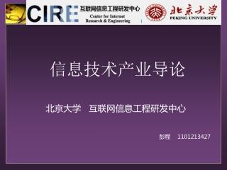 北京大学 互联网信息工程研发中心