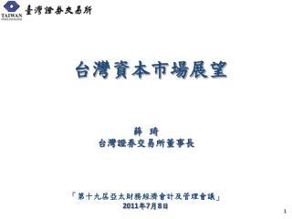 台灣資本市場展望