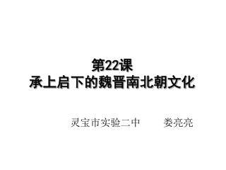 第 22 课 承上启下的魏晋南北朝文化