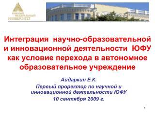 Айдаркин Е.К. Первый проректор по научной и инновационной деятельности ЮФУ 10 сентября 2009 г.