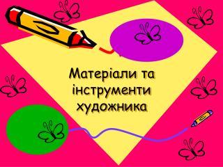Матеріали та інструменти художника