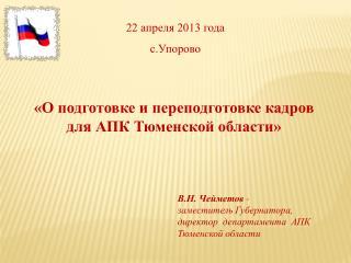 «О подготовке и переподготовке кадров для АПК Тюменской области»