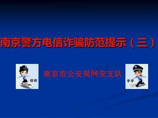 南京警方电信诈骗防范提示(三)