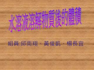 組員 : 邱雨翔、黃俊凱、楊長宜