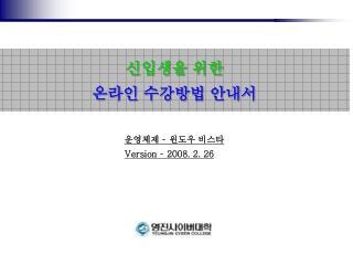 운영체제 – 윈도우 비스타 Version – 2008. 2. 26