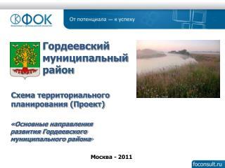 Гордеевский муниципальный район