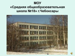 МОУ «Средняя общеобразовательная  школа №18» г.Чебоксары