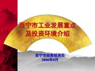 西宁市工业发展重点 及投资环境介绍