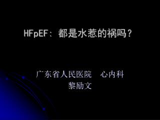 HFpEF: 都是水惹的祸吗?
