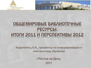 общемировые библиотечные ресурсы:  итоги  2011  и перспективы 2012