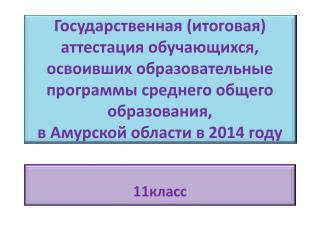 11класс