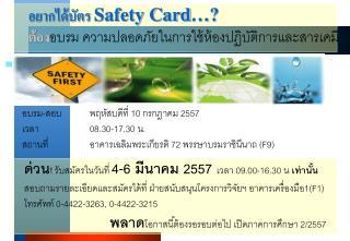 อยากได้บัตร Safety Card…? ต้อง อบรม ความปลอดภัยในการใช้ห้องปฏิบัติการและสารเคมี