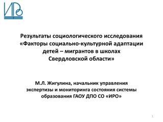 Количество детей мигрантов в крупных городах Свердловской области