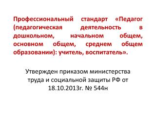 Утвержден приказом министерства труда и социальной защиты РФ от 18.10.2013г. № 544н