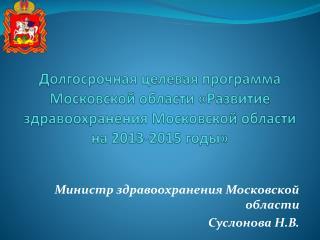 Министр здравоохранения Московской области Суслонова Н.В.