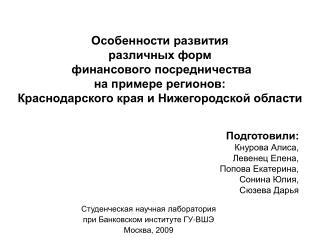 Подготовили: Кнурова Алиса, Левенец Елена, Попова Екатерина, Сонина Юлия, Сюзева Дарья