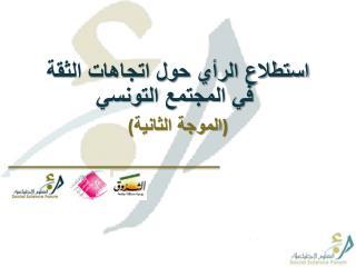 استطلاع الرأي حول اتجاهات الثقة في المجتمع التونسي ( الموجة الثانية )