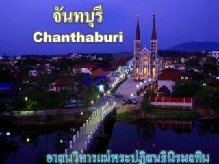 จันทบุรี Chanthaburi