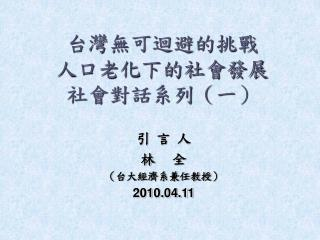 台灣無可迴避的挑戰 人口老化下的社會發展 社會對話系列(一)