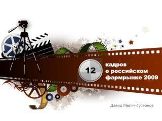 кадров о российском фармрынке 2009