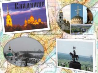 Общая протяженность улиц города Владимир