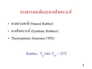 Natural Rubber  Synthetic Rubbers  Thermoplastic Elastomer TPE      Rubber : Tg  Tm  25oC