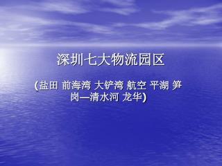 深圳七大物流园区