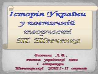 Історія України  у поетичній  творчості  Т. Шевченка