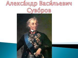 Алекса́ндр Васи́льевич Суво́ров
