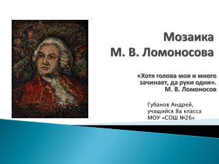 Мозаика    М. В. Ломоносова