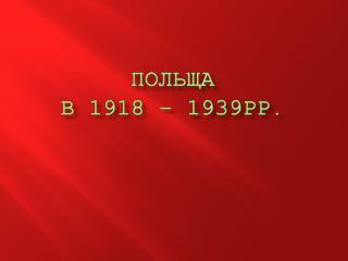 Польща в 1918 – 1939рр.