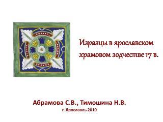 Изразцы в ярославском храмовом зодчестве 17 в .